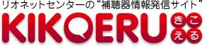 認定補聴器専門店|リオネットセンターの補聴器情報発信サイトKIKOERU(きこえる)