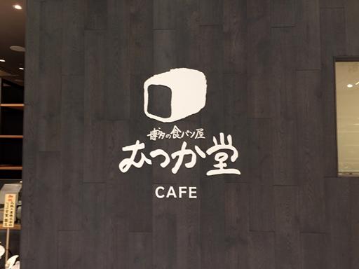 1.mutsukadou_cafe.jpg