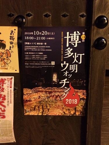 1.toumyou2018.jpg