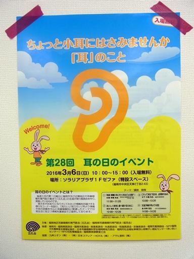 2016miminohi_fukuoka.jpg