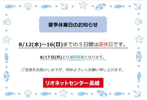 2020.8.5夏季休業日.JPG
