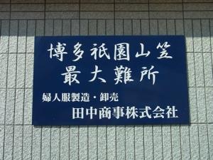 3.yamakasanansho.jpg