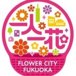 5.flowercityfukuoka.jpg
