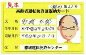 menkyo_2[1].jpg